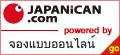 จองห้องพัก โรงแรมแห่งนี้ ผ่าน JAPANiCAN.com