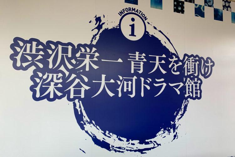 大河ドラマ「青天を衝け!」ドラマ館