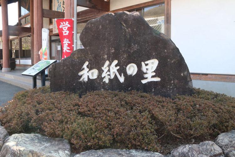 東秩父村「和紙の里」