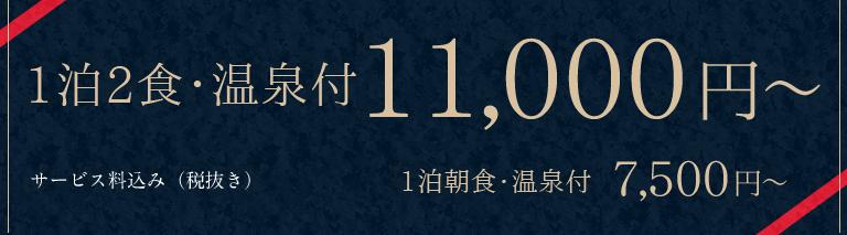 1泊2食・温泉付 11,000円~ 1泊朝食・温泉付7,500円~ サービス料込(税抜)