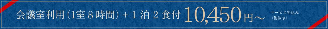 会議室利用(1室8時間)+1泊2食付 8,000円~ サービス料込(税抜)