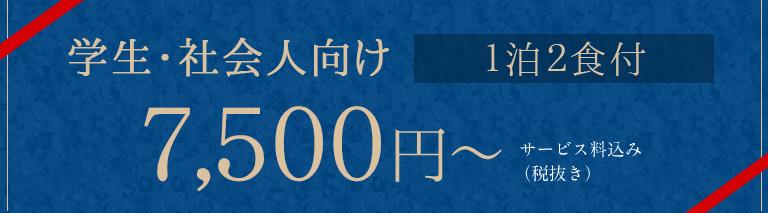 学生・社会人向け 1泊2食 7,500円~ サービス料込(税抜)