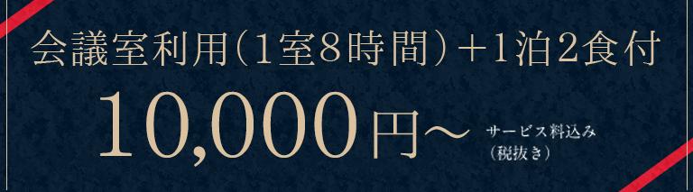 会議室利用(1室8時間)+1泊2食付 10,000円~ サービス料込(税抜)